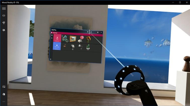図:起動したウィンドウはどこにでも配置が可能!まずは、このMixed Realityポータルを歩き回るだけでも色々遊ぶことができます。