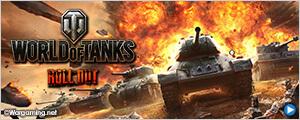 World of Tanks 推奨パソコン