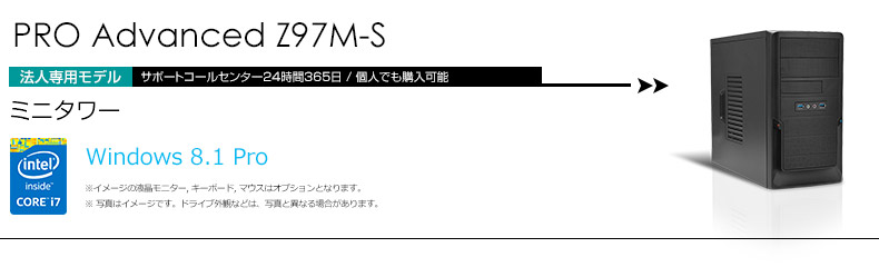 Core i7搭載PRO Advanced Z97M-S