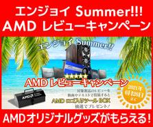 エンジョイSummer!! AMDレビューキャンペーン