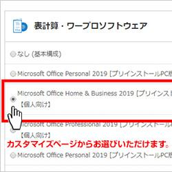 Officeオプション選択可能BTOパソコン
