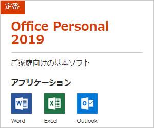 Office 2019 のエディションは全部で3種類