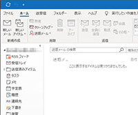 Microsoft Office Outlook のショートカットキー一覧