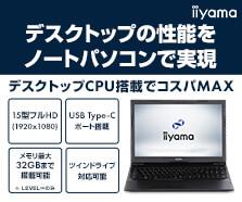 デスクトップCPU搭載ノートパソコン