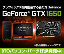 GeForce GTX 1650 | 価格・性能・比較