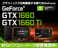 GeForce GTX 1660 Ti ・ GeForce GTX 1660