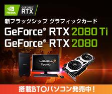 GeForce RTX 2080 Ti ・ GeForce RTX 2080