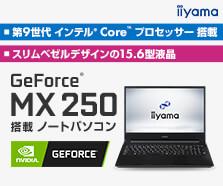GeForce MX250搭載ノートパソコン