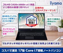 コスパで満足17型Core i7搭載ノートパソコン