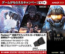 AMD RADEON RX 5700XT/RX5700/RX 5500 XTゲームバンドルキャンペーン