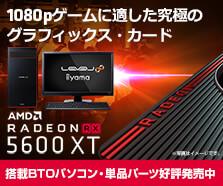 AMD Radeon™ RX 5600 XT | 価格・性能・比較