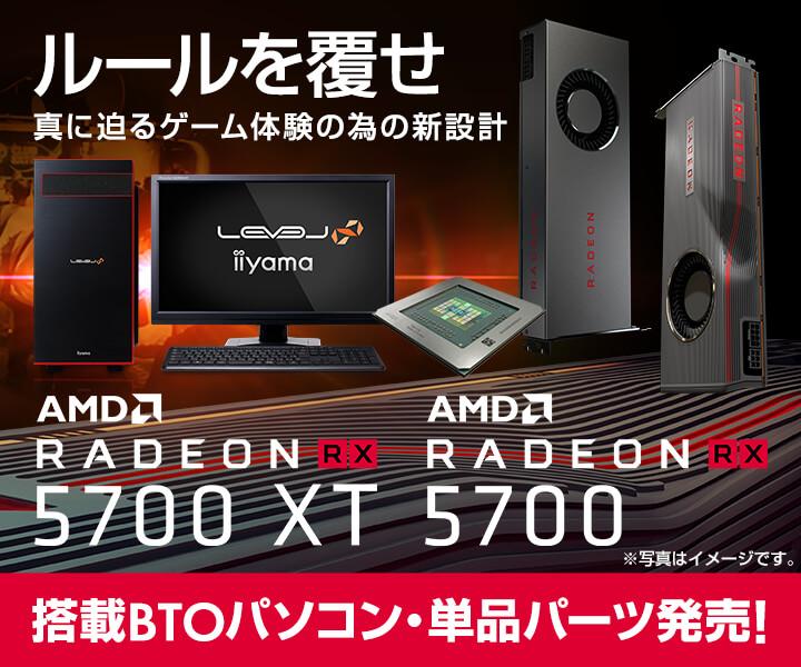 AMD Radeon™ RX 5700 XT ・5700 |価格・性能・比較
