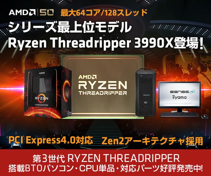 Ryzen Threadripper 価格・性能・発売情報