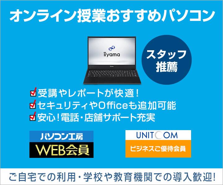 オンライン授業おすすめパソコン