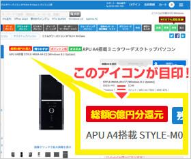 「総額6億円分還元」のアイコンが目印