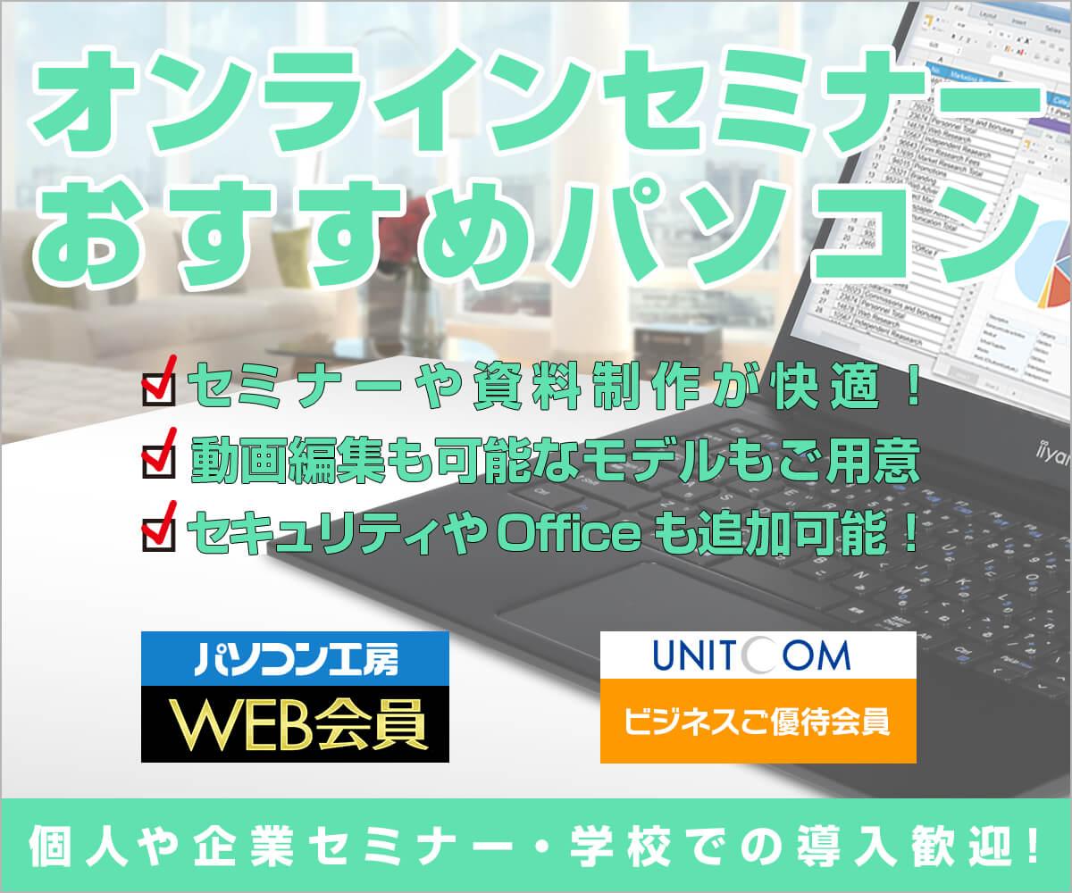 オンラインセミナーおすすめパソコン