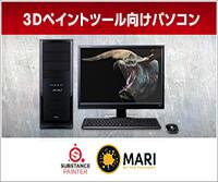 CGWORLDコラボ|3Dペイントツール向けパソコン
