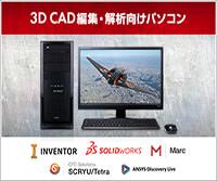 CGWORLDコラボ|3D CAD編集・解析向けパソコン