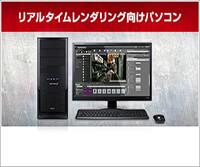 CGWORLDコラボ|リアルタイムレンダリング・レイトレーシング向けパソコン