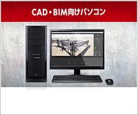 CGWORLDコラボ|CAD・BIM向けパソコン
