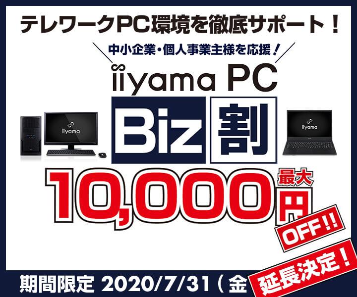 テレワーク/在宅勤務 中小企業・個人事業主様支援 iiyama PC Biz割 キャンペーン
