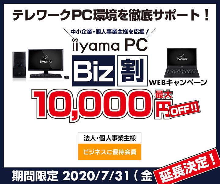 テレワーク/在宅勤務 中小企業・個人事業主様支援 iiyama PC Biz割 WEBキャンペーン