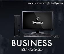 BTOパソコンラインナップ:ビジネスパソコン