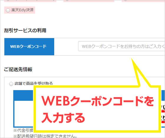 WEBクーポンコードを入力する<