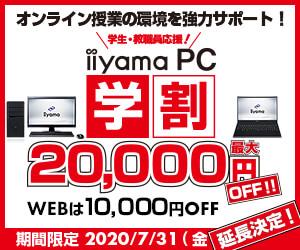 iiyama PC 学割キャンペーン 実施中