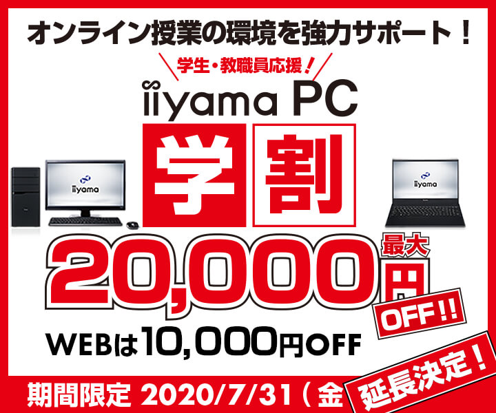iiyama PC 学割キャンペーン