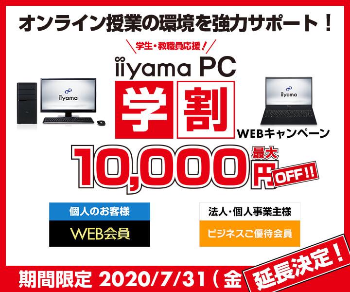オンライン授業/在宅学習 学生・教員を応援 iiyama PC 学割 WEBキャンペーン