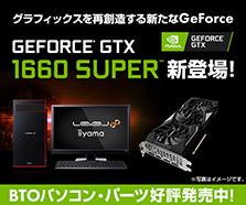 GeForce GTX 1660 SUPER| 価格・性能・比較
