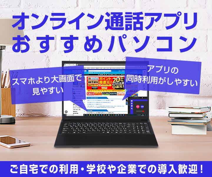 オンライン通話アプリおすすめパソコン