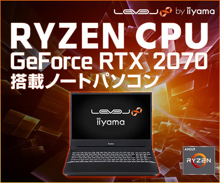 Ryzen CPU GeForce RTX 2070搭載ノートパソコン