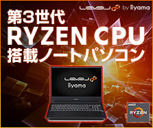 Ryzen CPU搭載ノートパソコン
