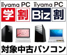 iiyama PC 学割 Biz割 対象中古PC/中古タブレット