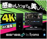 4K動画編集向けパソコン