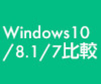 Windows 10徹底比較!