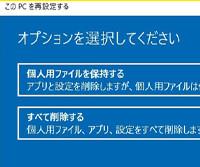 Windows10 初期化の手順
