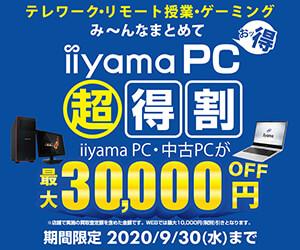 iiyama PC 超特割キャンペーン 実施中