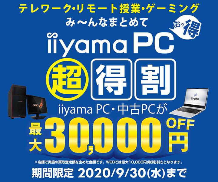 iiyama PC 超特割キャンペーン