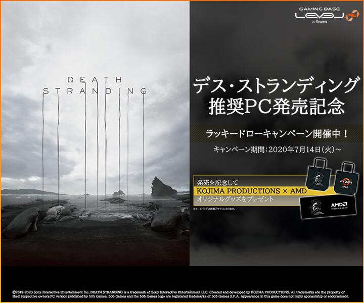 DEATH STRANDING推奨パソコン