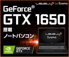 GeForce GTX 1650搭載ノートパソコン