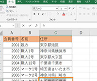 Excel オートコンプリート機能の使い方