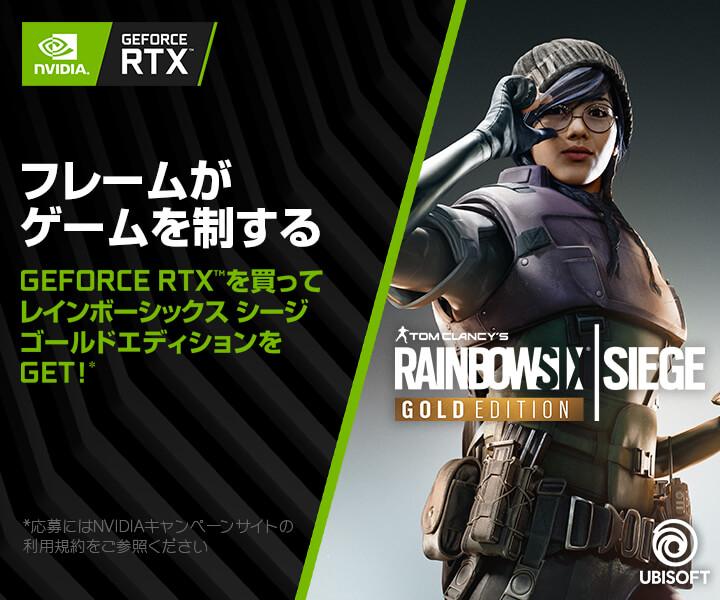 NVIDIA GeForce RTX 「レインボーシックス シージ」バンドルキャンペーン