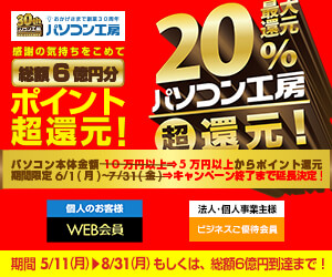 「総額6億円分還元! 最大20% 超ポイント還元」キャンペーン実施中!