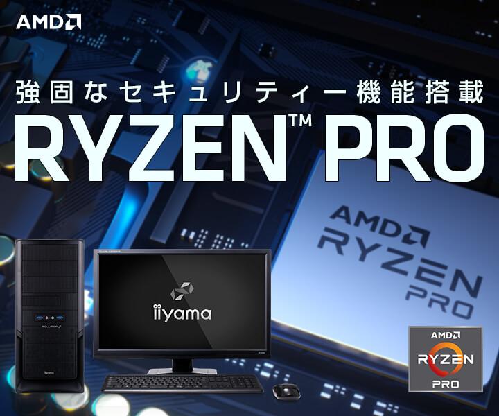 Ryzen PRO 価格・性能・発売情報