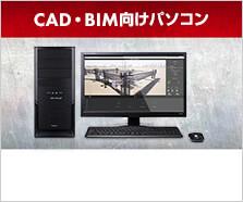 株式会社M&F総合事務所 監修、建築業界CAD・BIM向けパソコン