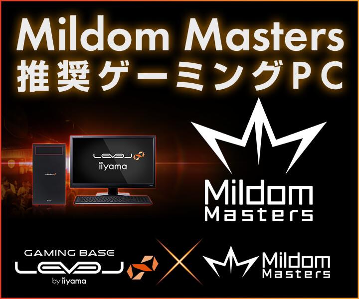 VALORANT Mildom Master推奨ゲーミングPC