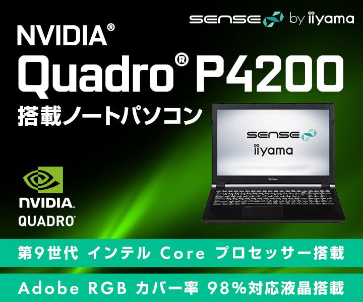 Quadro搭載クリエイター向けノートパソコン